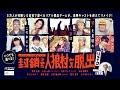 石井正則、小島瑠璃子、小沢一敬ら出演でホリプロが協力 自宅で遊べる『封鎖された人狼村からの脱出-リメイク-』開催