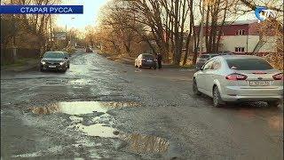 В Старой Руссе отремонтируют улицу Бетховена