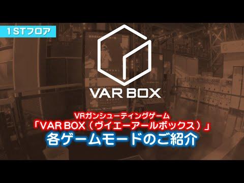 【東京ジョイポリス:1st Floor アーケードゲーム】VAR BOX 各ゲームモード プロモーションビデオ