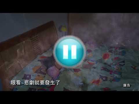 宣導影片-住宅用火災警報器-真人版(內政部消防署)