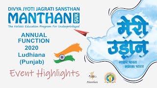 MERI UDAAN - Annual Event, Ludhiana | Manthan SVK | Sakshar Bharat Sashakt Bharat | DJJS