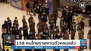 158 คนไทยรายงานตัวครบแล้ว   เก็บตกภาคเที่ยง   NationTV22