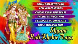 Shyam Holi Khelne Aaya Holi Bhajans By Anjali Jain I Full Audio Songs Juke Box