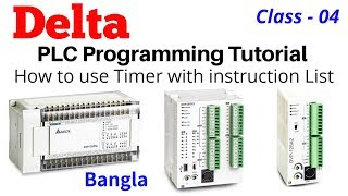 delta plc programming tutorial bangla - मुफ्त