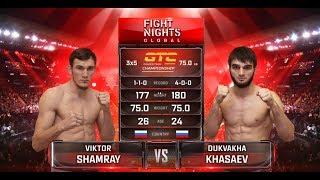 Виктор Шамрай vs. Дукваха Хасаев / Viktor Shamray vs. Dukvakha Khasaev