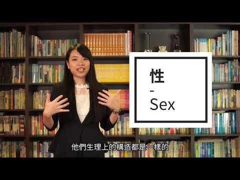 性平數位教材-「性別」是什麼?