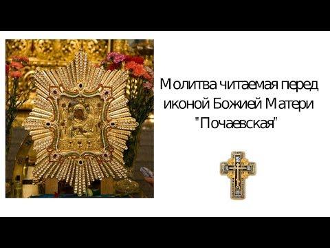 Молитва Почаевской иконе Божьей Матери