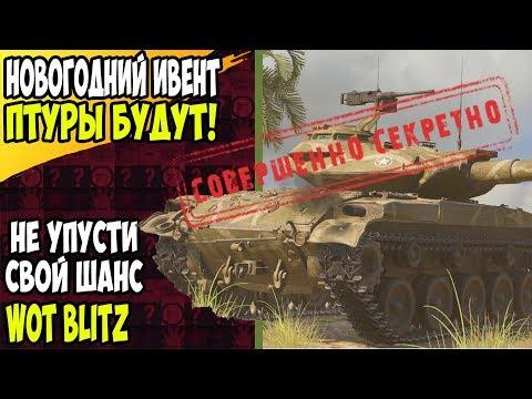ИВЕНТ НА Т49 ПТУР В WOT BLITZ / НОВОГОДНЕЕ СОБЫТИЕ ВОТ БЛИЦ