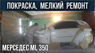 Покраска авто.  Два крыла, мелкий ремонт.  Мерседес ML 350