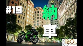 Ninja H2SX SE 納車!!!【モトブログ】