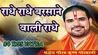 राधे राधे बरसाने वाली राधे Original Radhe Radhe Barsane Wali Radhe 84 Kos Yatra Vipul Music