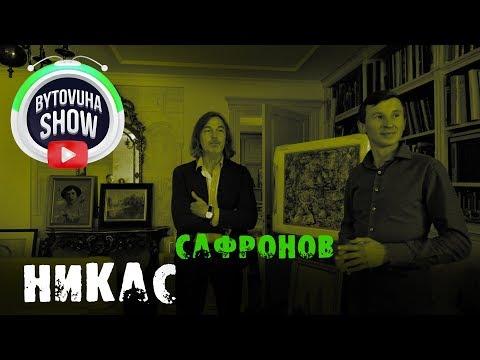 БЫТОВУХА и Никас Сафронов/ Bytovuha show / лучшая квартира Европы и мира