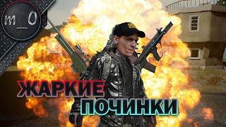 Жаркие Починки / AWM + AUG / BEST PUBG