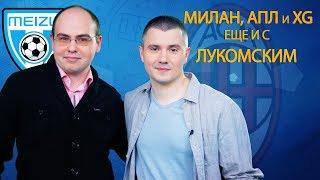 Милан и Лукомский об АПЛ - 3-й тайм с В.Стогниенко by Meizu #25