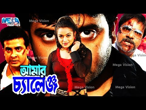 King khan Shakib Khan Action Film I Amar Challenge I আমার চ্যালেঞ্জ I Sahara I Misha Saudagar I