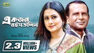 Bangla Drama   Ekjon Roisuddin   Hasan Masud   Purnima   Nirab   Abir Khan