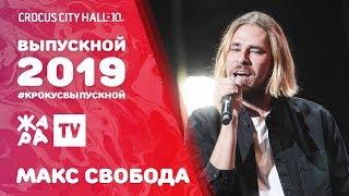 МАКС СВОБОДА - ЗАСЫПАЙ /// ВЫПУСКНОЙ В КРОКУСЕ 2019