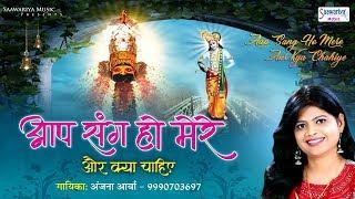 आप संग हो मेरे - Khatu Shyam Bhajan 2019 - Anjana Arya - खाटू श्याम भजन 2019 - Saawariya