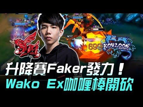 AHQ vs KE 升降賽Faker發力 Wako厄薩斯Ex咖喱棒開砍!Game3