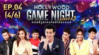 HOLLYWOOD GAME NIGHT THAILAND S.3 | EP.4 อ้น,คาริสา,คิงVSเพชร,ชิปปี้,ออกัส [4/6] | 09.06.62