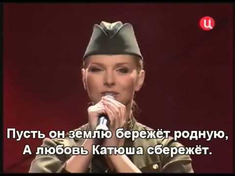 الأغنية الروسية الشهيرة   روسيا كاتيوشا катюша