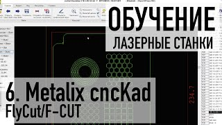 Metalix cncKad. Лазерный раскрой c использованием FlyCut/F-CUT
