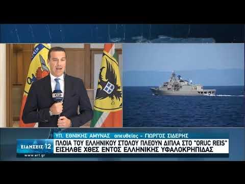 Oruc Reis  | Πλοία του Ελληνικού στόλου πλέουν δίπλα του | 11/08/2020 | ΕΡΤ