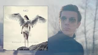 NЮ - Больше не полетаем (Официальная премьера трека)