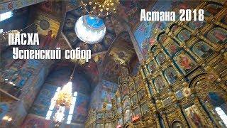 Астана. Пасха 2018. Почетный караул. Личные истории.