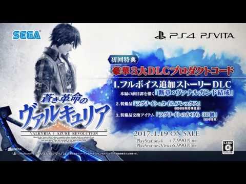 Видео № 1 из игры Valkyria Revolution Limited Edition[Xbox One]
