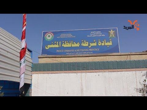 شاهد بالفيديو.. شرطة المثنى تعلن عن خطة خاصة بعيد الأضحى المبارك #المربد