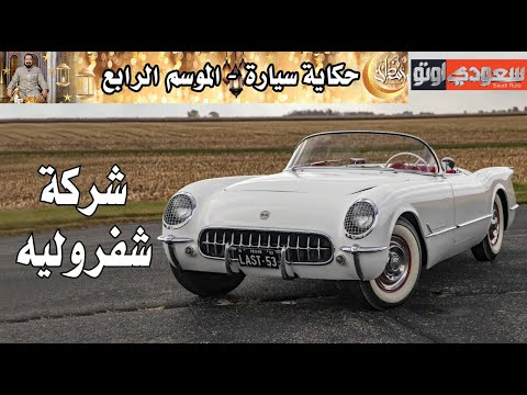 شركة شفروليهحكاية سيارة الحلقة 23 الموسم 4 بكر أزهر