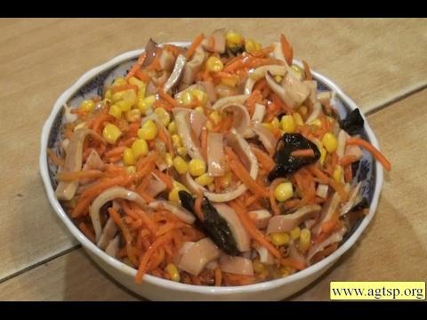 Салат из кальмара с грибами и морковью по-корейски