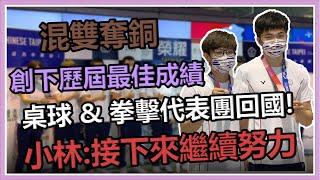 桌球代表隊返台 莊智淵、林昀儒成焦點
