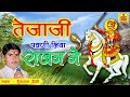 рддреЗрдЬрд╛рдЬреА рдкрд╡рдгреА рд▓рд┐рдпрд╛ рд░рд╛рдЬрди рдиреЗ | Tejaji Maharaj Bhajan | Hemraj Saini | Rajasthani Bhajan New 2017 video download