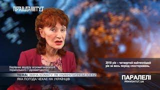 «Паралелі» Тетяна Адаменко: Зміна клімату