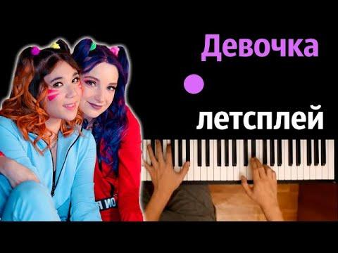 Девочка летсплей (@Лесли  & @Tilka Play ) ● караоке | PIANO_KARAOKE ● ᴴᴰ + НОТЫ & MIDI