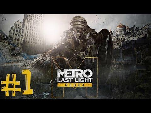 Metro Last Light Redux. Прохождение. Часть 1 (Опять черные)