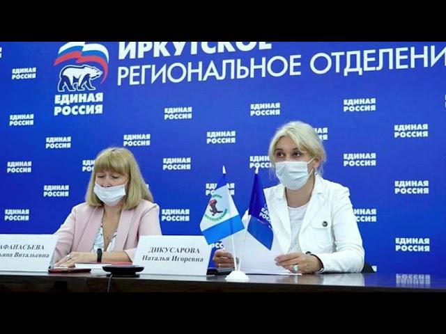 На партийной площадке обсудили, как работают инициативы «Единой России» в Иркутской области
