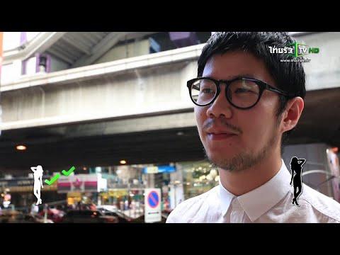 การรักษาความอ่อนแอในประเทศไทย