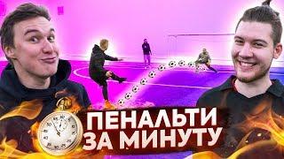 КТО ЗАБЬЁТ БОЛЬШЕ ПЕНАЛЬТИ ЗА МИНУТУ // Герман, Гуркин, Нечай, Джефф