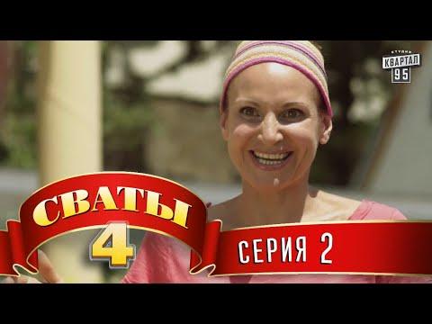 Сваты 4 (4-й сезон 2-я серия)