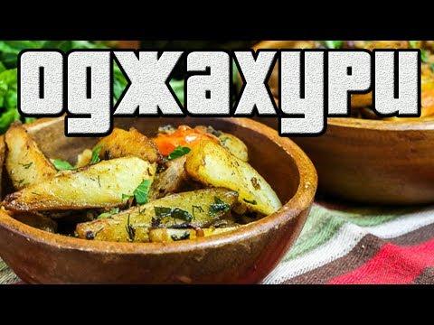 ОДЖАХУРИ или Жаркое по грузински.Как приготовить жаркое.
