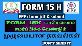 Form 15h full explaination fill and submit in Tamil  SURESH INFO  