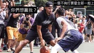 【籃球單挑】NBA球員單挑輕鬆虐路人 完全實力碾壓
