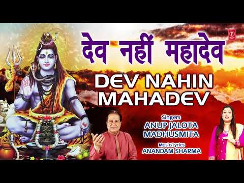 देव नहीं महादेव शिवा