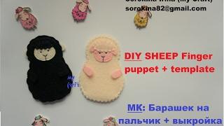 Sheep Finger Puppet Tutorial / МК: пальчиковый театр - барашек