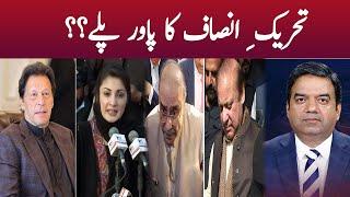 PTI Ka Power Play | Nawaz Sharif | MaryamNawaz | Imran Yaqub Khan | 19 August 2021