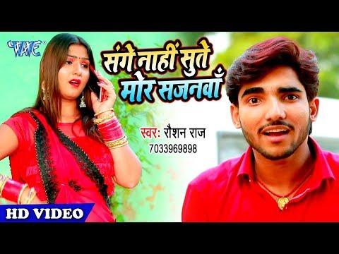 Roshan Raj का नया सुपरहिट #Video_Song | Sange Nahi Sute Mor Sajanwa | Bhojpuri Hit Song