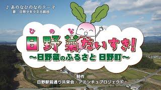 日野菜だいすき!~日野菜のふるさと日野町~